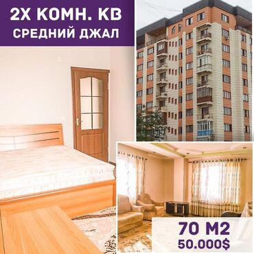 Apartment for sale: 2 bedroom, 70 sq. m