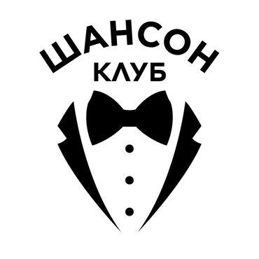 официант бишкек in Кыргызстан | ОФИЦИАНТЫ: Официант. Ночная работа