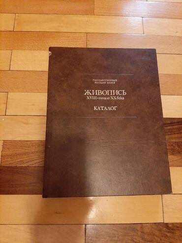 Kitab, jurnal, CD, DVD Azərbaycanda: RƏSSAMLAR ÜÇÜN KATALOG