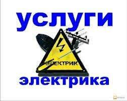 электрик круглосуточно в Бишкек