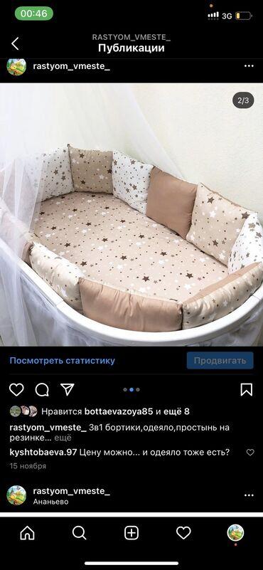 Детский мир - Ананьево: Бортики в кроватку