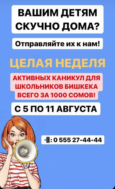 банные халаты бишкек в Кыргызстан: 🟪 а к т и в н ы е к а н и к у л ы 🟪 для школьников неделя активных к
