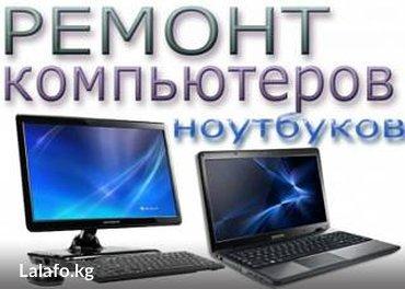 Ремонт компьютеров и ноутбуков по низким ценам. в Бишкек