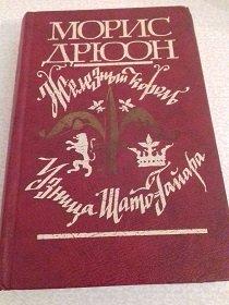Bakı şəhərində Железный король - морис дрюон  1. 2 и 3 книги вместе