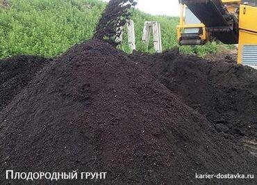 белое платье больших размеров в Кыргызстан: Куплю плодородный слой земли КамАЗом без камней   Для огорода