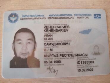 Находки, отдам даром - Каинды: Паспорт Кененсариев Улан Самудиновичке таандык паспорт ээсин издеп