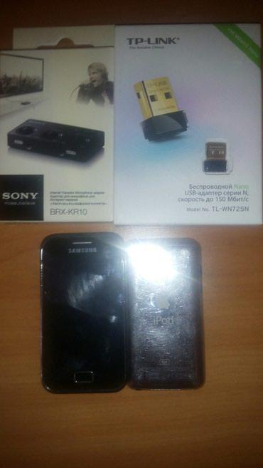 Телефон мобильный в Бишкек