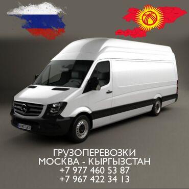 Грузоперевозки! Москва-Бишкек Москва-Ош Москва-Кыргызстан. Берем