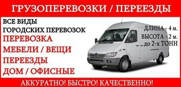 Грузовые перевозки, доставим ваш в Бишкек