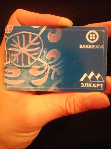 2-гб-флешка-цена в Кыргызстан: Продам флешку, новая, память 8/16/32 гб   Таких нигде не продают. Инте
