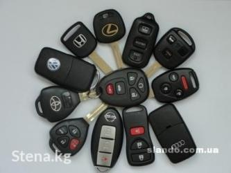 Изготовление авто ключей с чипом, в Бишкек