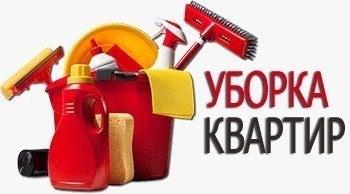 Генеральная уборка квартир, офисов - в Бишкек