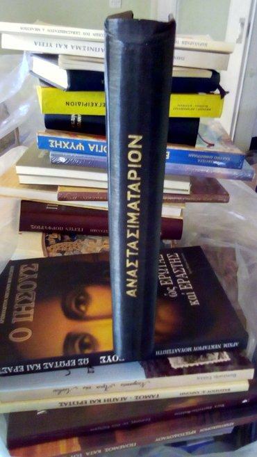 Βιβλία εκδ. ζωή αναστασιματάριο, μέγας σε Athens