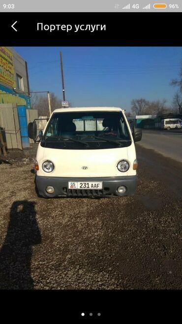 перевозка в Кыргызстан: Портер По городу | Борт 2 кг. | Переезд