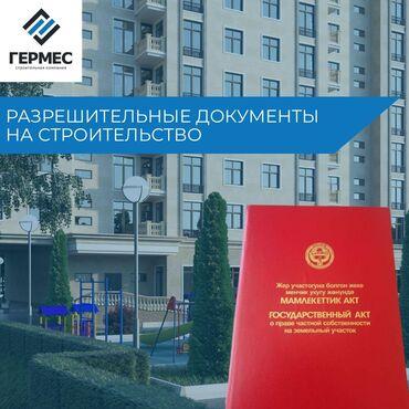 строительство в Кыргызстан: Продается квартира: 1 комната, 32 кв. м