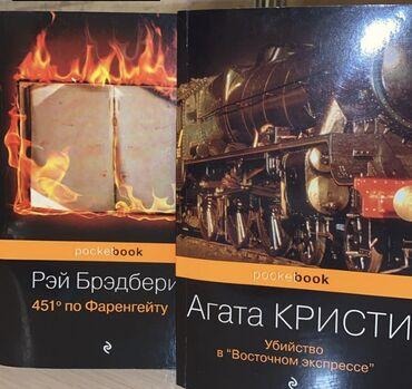 ми нот 10 лайт цена в бишкеке в Кыргызстан: Продаю две книги состояние 10/10 (ни разу не прочитанные) «451 гр. по