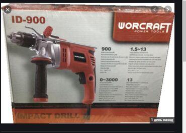 ударная дрель в Кыргызстан: Worcraft, Дрель ударная ID-900