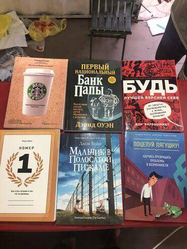 Работа - Кызыл-Суу: Требуется продавец книг !!! Гибкий график. Хороший заработок