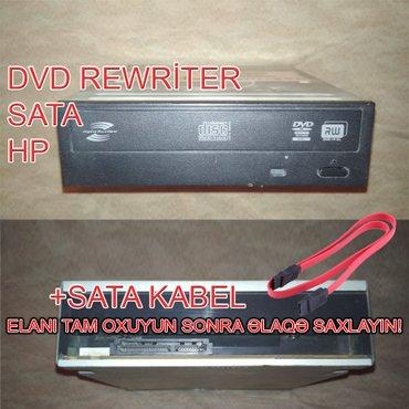 Bakı şəhərində DVD Rewriter SATA HP