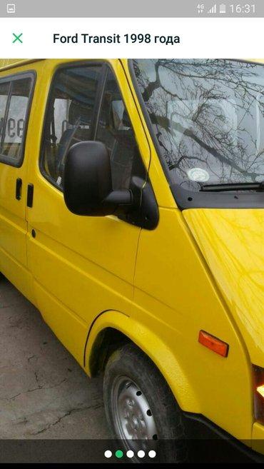 куплю форд транзит в Бишкек