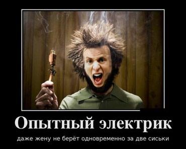Автоэлектрик. Ремонт разных в Бишкек