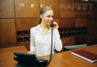 Девушка на ресепшн! в Бишкек