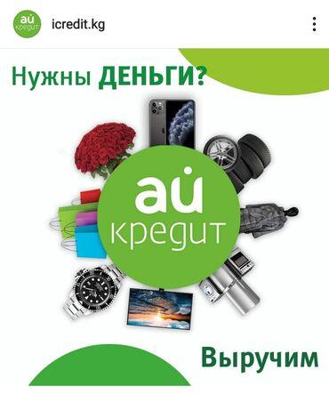 Услуги - Беш-Кюнгей: Компания | Кредит