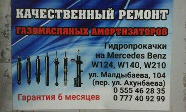 ремонт газомасляных амортизаторов на все марки авто,замена пыльников и в Бишкек