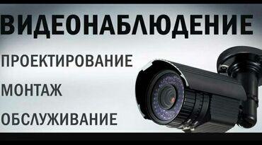 Системы видеонаблюдения, Охраннопожарные сигнализации, Пультовая защита объектов | Офисы, Квартиры, Дома | Установка, Демонтаж, Настройка