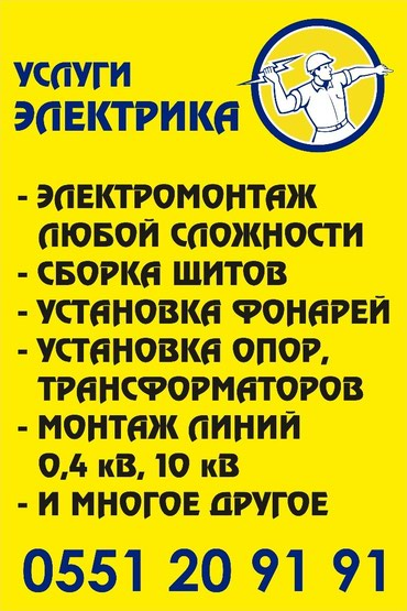 УСЛУГИ ЭЛЕКТРИКА в Бишкек