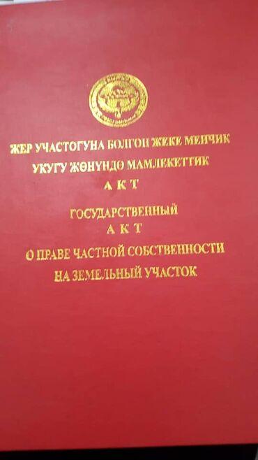 продам пескоструй в Кыргызстан: Продам 4 соток от собственника