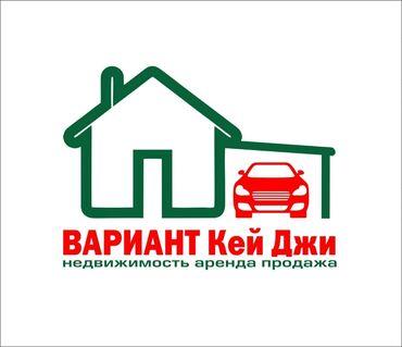 """Недвижимость - Бишкек: Агенство недвижимости """"Вариант Кей Джи"""" проводит набор сотрудников в о"""