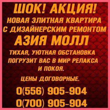 Гостиница в Бишкеке. на азия молл киевская уметалиева токтогула исанов