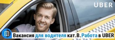 Водители на такси Uber и Bolt(Польша) в Бишкек