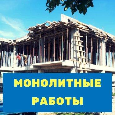 резинки-ручной-работы в Кыргызстан: Монолитные работы, Бетонные работы, Монолит каркас