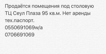 продажа индюшат в бишкеке in Кыргызстан   ИНДЮКИ: 95 кв. м, С оборудованием