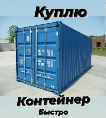 Куплю контейнер 20 тон желательно в Исыкуле !!!
