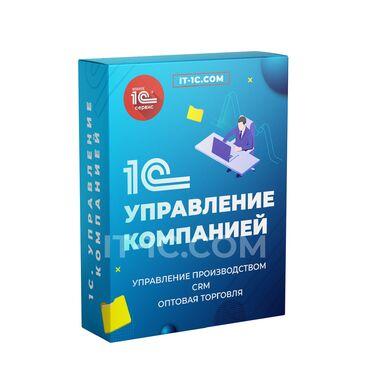 1С программа установка 1С Установка 1С управление компанией1С