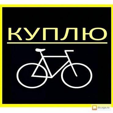 скупаю велосипеды. только на ходу. без фото не оцениваем. при покупке  в Бишкек