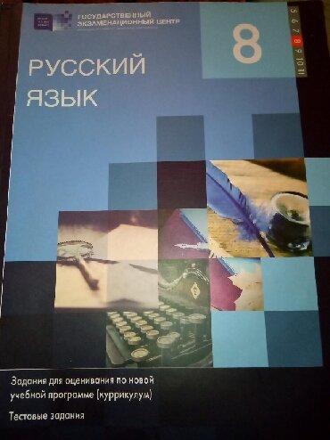 zabrat doner - Azərbaycan: Русский язык 8 класс