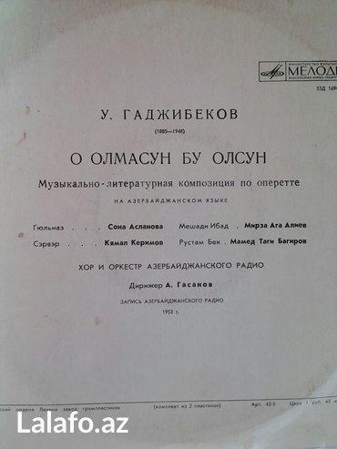 Виниловые пластинки в Азербайджан: О олмасун бу олсун. Альбом 2 пластинки запись 1953г. Почти новый