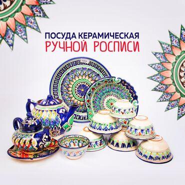 Керамическая посуда!!!  ручная роспись!!!  В нашем магазине, Вы найде