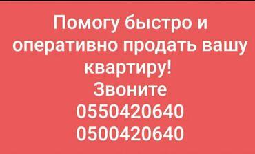 помогу продать квартиру в Кыргызстан: Продается квартира: 1 комната, 35 кв. м