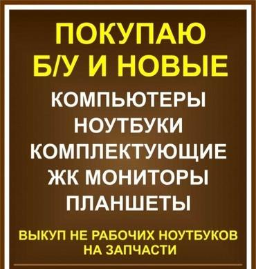 монитор планшет в Кыргызстан: Покупка б у и новые компьютеры ноутбуки комплектующие ЖК мониторы