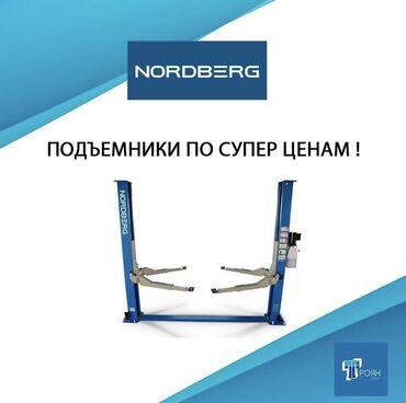 бэушные шины в Кыргызстан: Оборудование для СТО в наличии, на рынке Кыргызстана! Крупнейший
