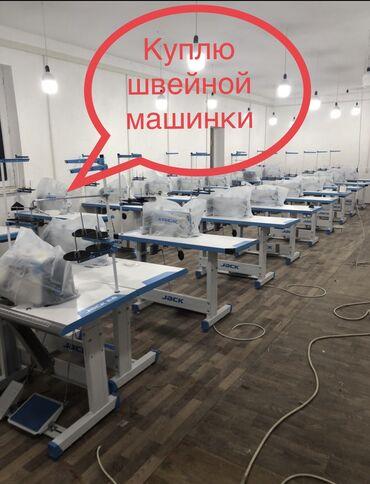 Швейный механик - Кыргызстан: Куплю швейной машинки очень дорого очень дорого,срочно, А так же