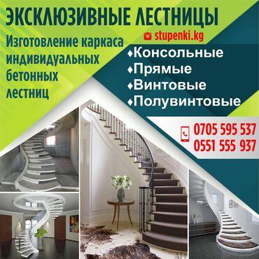 Лестницы | Гарантия