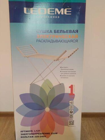 сушилка для белья цена бишкек в Кыргызстан: Продаю электрическую сушку для белья. Новая. В упаковке. Цена 6000 сом