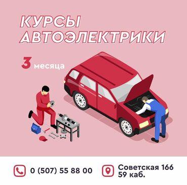g shok в Кыргызстан: Курсы автоэлектрики.  Предлагаем вам современные курсы автоэлектрики
