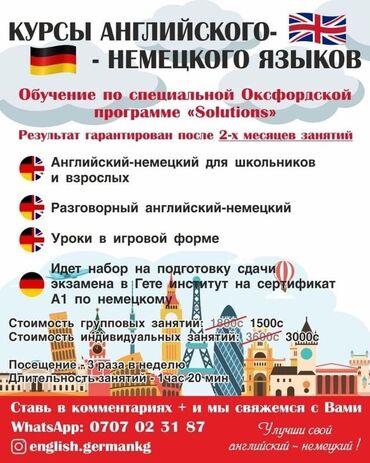 модулятор бишкек в Кыргызстан: Языковые курсы   Английский, Немецкий